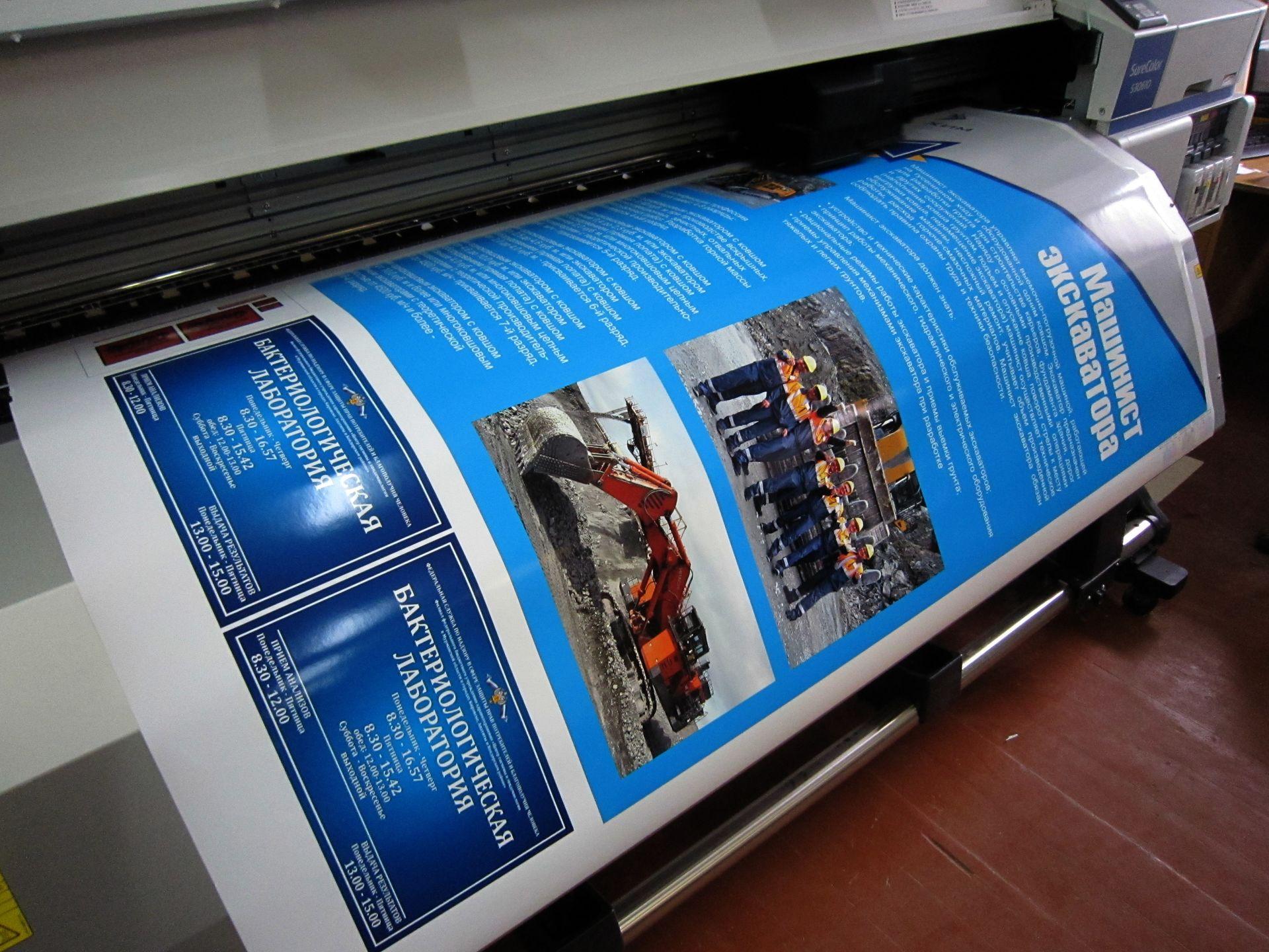 Срочная печать постера москва